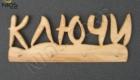 Фрезерная резка. Фрезеровка Киев. 3D фрезеровка. ЧПУ фрезеровка. Фрезерная резка на ЧПУ. Резка дерева, фанеры, МДФ | NIOS.com.ua